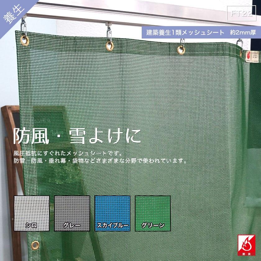 ターポスクリーン建築養生1類メッシュシート#1003