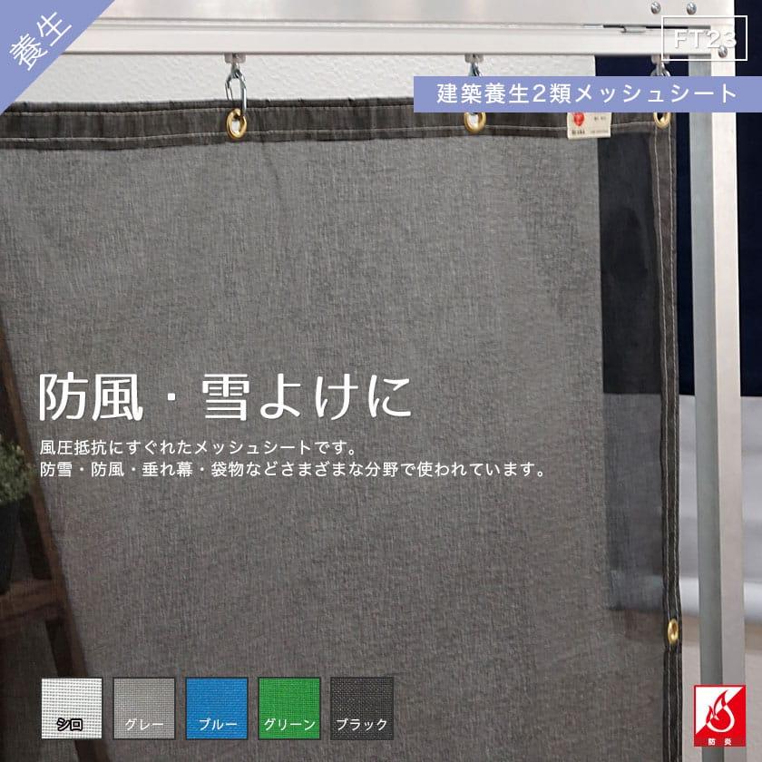 ターポスクリーン建築養生2類メッシュシート#2054