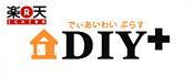 楽天市場 DIY+